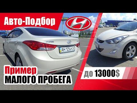 #Подбор UA Zaporozhye. Подержанный автомобиль до 13000$. Hyundai Elantra (V).