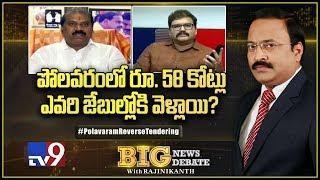 Big News Big Debate: పోలవరంలో 58 కోట్లు ఎవరి జేబుల్లోకి వెళ్లాయి? - TV9