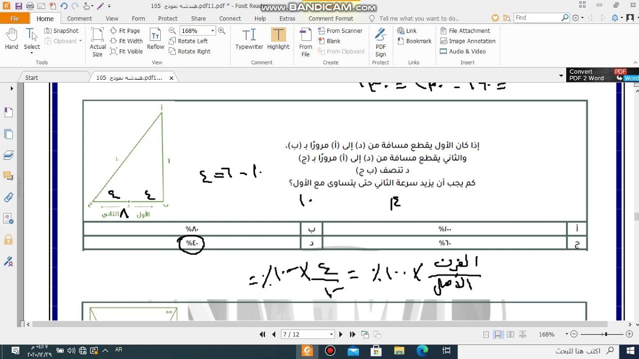شرح نماذج 105 محوسب هندسه 5 صفحة 112 شرح الهندسة فى 105 نموذج محوسب قدرات كمى مع محمود موسى Youtube