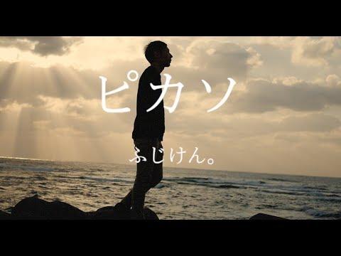 【日本一泣ける歌】ピカソ/ふじけん。