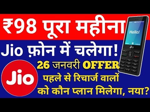 Reliance Jio Republic Day Offer | Rs.98 Plan in Jio Phone & Old Recharge Benifit