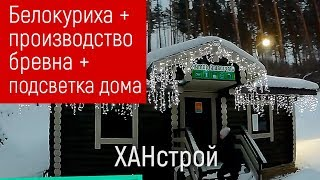 Белокуриха, производство оцилиндрованного бревна ОЦБ. Подсветка фасада дома в Красноярске