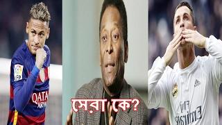 কালো মানিকের চোখে কে সেরা? রোনালদো নাকি নেইমার? Pele Declares Neymar Jr. Best Player over C. Ronaldo