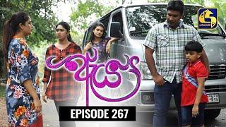 Aeya Episode 267|| ''ඇය ''  || 27th JUNE 2021 Thumbnail
