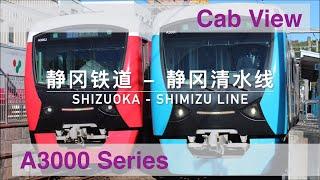 Download Video [Cab View] Shizuoka Railway, Shizuoka - Shimizu Line, Commuter Express, Shinshimizu to Shishizuoka MP3 3GP MP4
