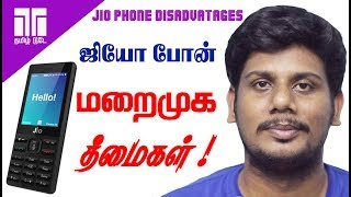 🔴Jio phone Problems & Disadvantages | Tamil Today