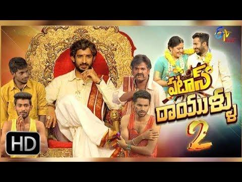 Patas | 5th August 2017 | Pedarayudu Movie Spoof | Full Episode 523 | ETV Plus