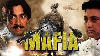 MAFIA (Full Film)  Saud, Reema, Babar Ali, Rambo, Nargis, Mustafa Qureshi | BVC PAKISTANI