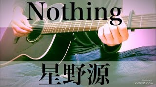 Nothing 星野源 弾き語りcover