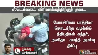 BREAKING: ஸ்டெர்லைட் ஆலை விரிவாக்கத்திற்கு தடை: உயர்நீதிமன்ற மதுரை கிளை அதிரடி உத்தரவு | #Sterlite