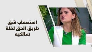 منار الدينا - استصعاب شق طريق الحق لقلة سالكيه