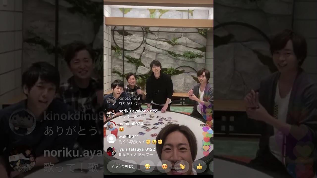 嵐 インスタ ライブ 4 月 17 日