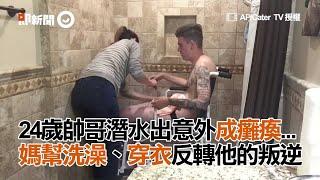 24歲帥哥潛水出意外成癱瘓...  媽幫洗澡、穿衣反轉他的叛逆