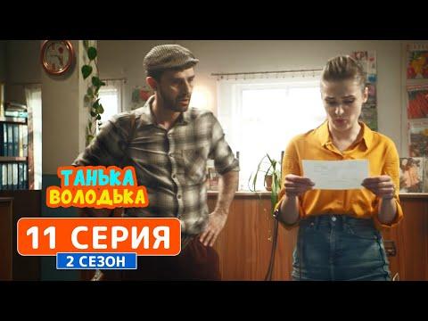 Танька и Володька. Телеграмма - 2 сезон, 11 серия | Комедия 2019