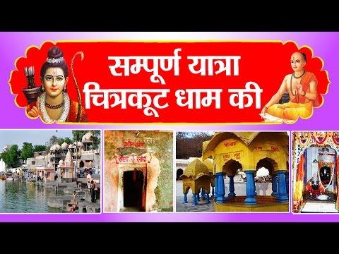 सम्पूर्ण यात्रा चित्रकूट धाम की ॥ Documentary 2017 || Ram Avtaar Sharma # Ambey Bhakti