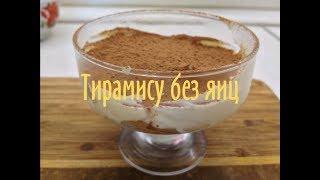 Быстрый рецепт тирамису без яиц