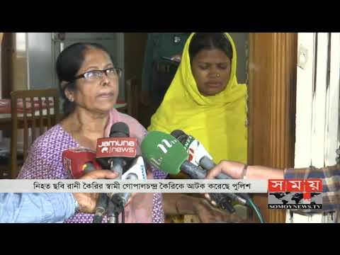 আরামবাগে বাসা থেকে নারীর গলা কাটা লাশ উদ্ধার | Dhaka News Update | Somoy TV
