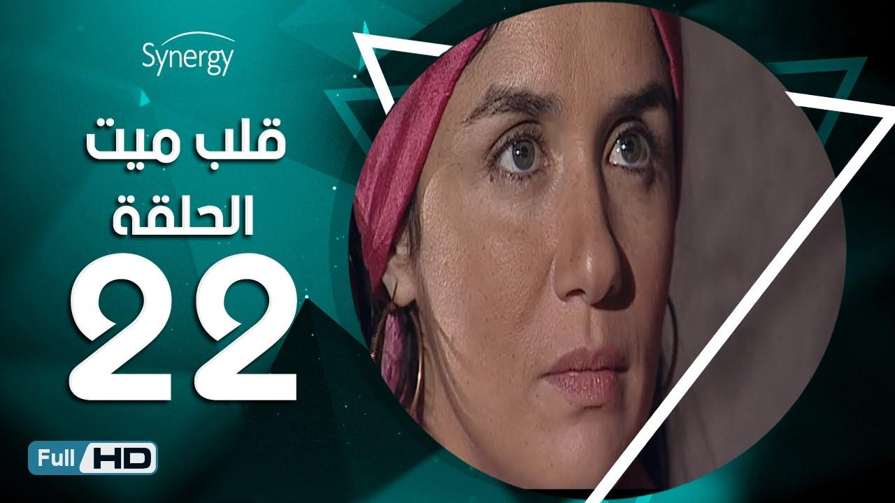 مسلسل قلب ميت  - الحلقة 22 ( الثانية والعشرون  ) - بطِولة شريف منير و غادة عادل