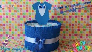 Торт из памперсов(, 2016-07-20T19:15:51.000Z)