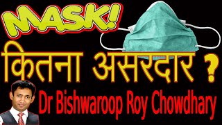 MASK Kya Ye Itna EFFECTIVE Hai Complete analysis of face mask by Dr biswaroop Roy Chowdhury