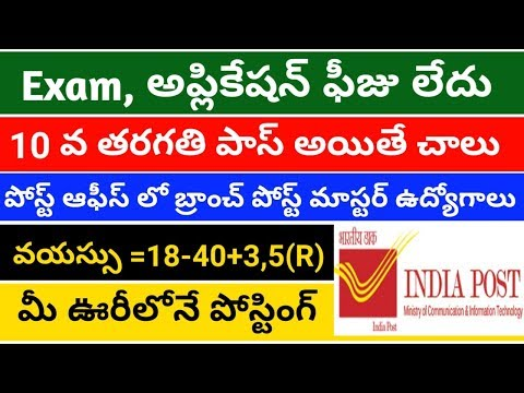 latest jobs in postal department || 10th pass jobs postal department || anakapalle postal jobs 2019