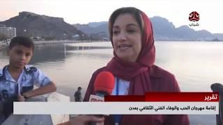 إقامة مهرجان الحب والوفاء الفني الثقافي بعدن  | تقرير ادهم فهد