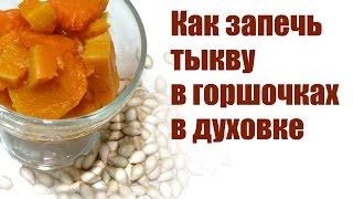 Как запечь тыкву в горшочках в духовке. Baked pumpkin