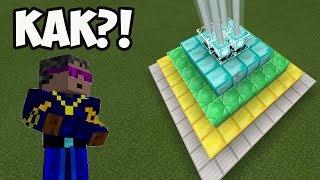 minecraft как сделать маяк