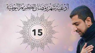 دعاء اليوم الخامس عشر (15) من شهر رمضان الكريم