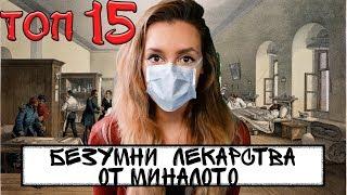 Топ 15: Безумни Лекарства От Миналото