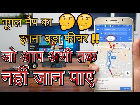 Google Map New Feature Bike Mode Explained in Hindi Delhi