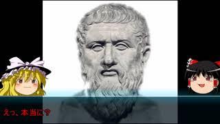 【ゆっくり歴史解説】歴史上人物「プラトン」