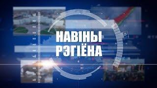 Новости. Могилевская область 25.06.2019 выпуск 1530  БЕЛАРУСЬ 4 Могилев