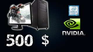 PC GAMER / STREAMING A 500 € !! i5, GTX, 8GO ram