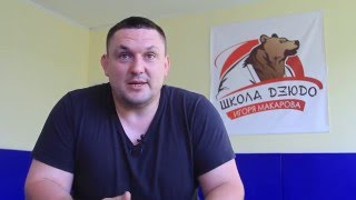 Дзюдо: Игорь МАКАРОВ - Слава Макаренко один из лучших людей на Земле (о друзьях)