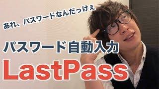 ブラウザでのパスワードの管理・自動入力できるアプリはLastPassが最強