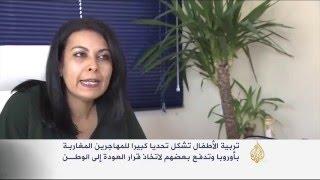 تحديات تواجه المغاربة في تربية الأبناء بالمهجر