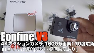Eonfine V3 4Kアクションカメラ 1600万画素 170度広角2インチ液晶画面 WIFI 01ざくっと紹介[テスト録画映像あり]