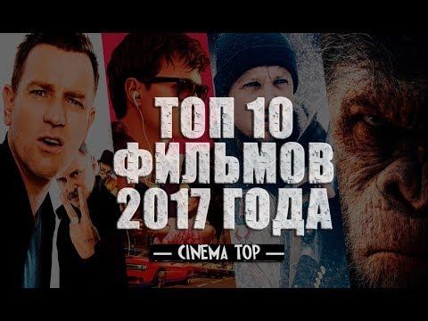 Киноитоги 2017 года: Лучшие фильмы. ТОП 10 фильмов 2017