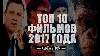 Киноитоги 2017 года: Лучшие фильмы. ТОП ...