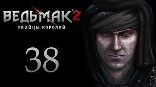 The Witcher 2 (Ведьмак 2) - Символ ненависти [#38]