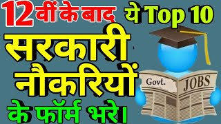 TOP 10 Government jobs after 12th || top10 governments jobs for 12th passed students || sbj classes