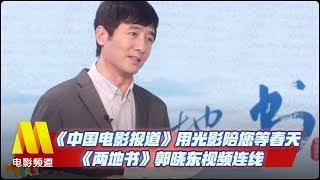 《中国电影报道》用光影陪您等春天 《两地书》郭晓东视频连线【中国电影报道 | 20200206】