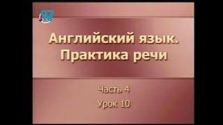 Английский язык. Практика речи. Урок 4.10. Повторение материала части 4