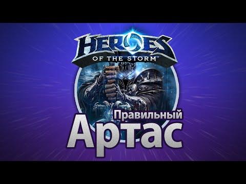 видео: heroes of the storm – Правильный Артас