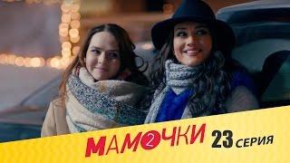 Мамочки - Сезон 2 Серия 3 (23 серия) - русская комедия HD