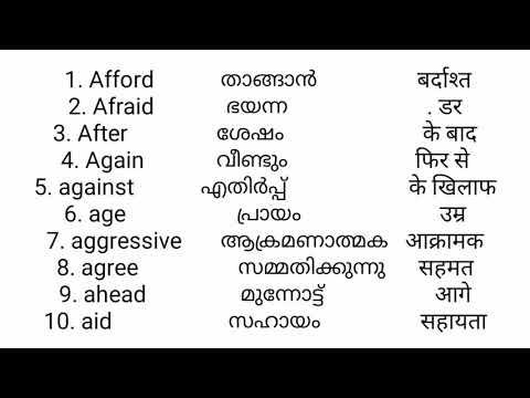 General Dictionary words. Malayalam, Hindi and English
