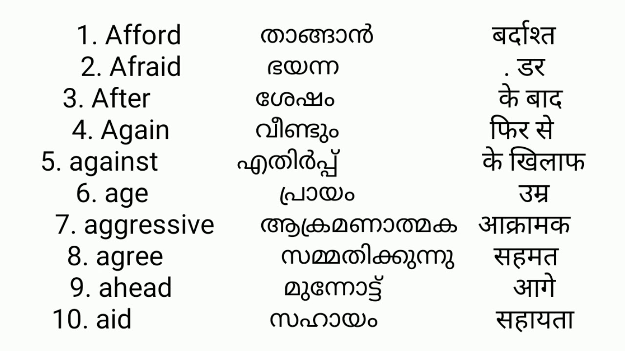 General Dictionary words  Malayalam, Hindi and English