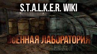 S.T.A.L.K.E.R. WIKI: ВОЕННАЯ ЛАБОРАТОРИЯ