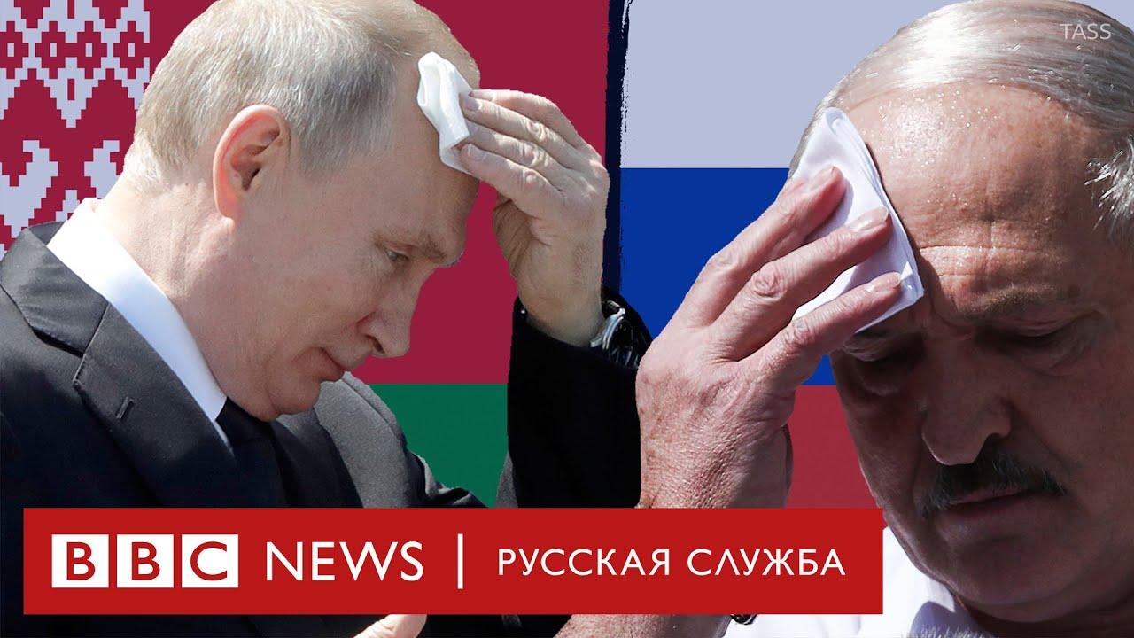 Путин и Лукашенко: история отношений
